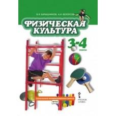 Физическая культура. 3-4 класс. Учебник