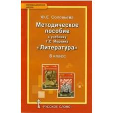 Литература.  8 класс. Методическое пособие. ФГОС