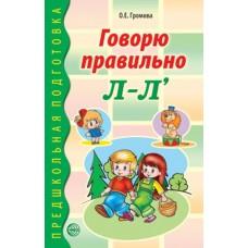 Говорю правильно Л-Ль. Дидактический материал для работы с детьми дошкольного и младшего школьного возраста