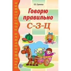 Говорю правильно С-З-Ц. Дидактический материал для работы с детьми дошкольного и младшего школьного возраста