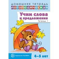Домашняя логопедическая тетрадь. Учим слова и предложения. Речевые игры и упражнения для детей 4-5 лет. Тетрадь 1