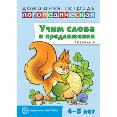 Домашняя логопедическая тетрадь. Учим слова и предложения. Речевые игры и упражнения для детей 4-5 лет. Тетрадь 2