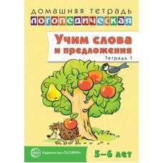 Домашняя логопедическая тетрадь. Учим слова и предложения. Комплект в 3-х частях. Тетрадь № 1 для детей 5-6 лет