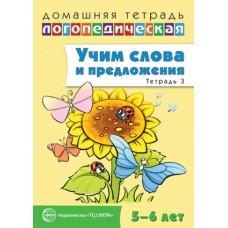 Домашняя логопедическая тетрадь. Учим слова и предложения. Комплект в 3-х частях. Тетрадь № 3 для детей 5-6 лет