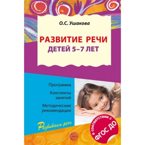Книга по развитию речи