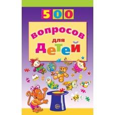500 вопросов для детей