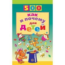 500 как и почему для детей