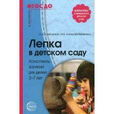 Лепка в детском саду. Конспекты занятий для детей 2-7 лет