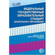 Федеральный государственный образовательный стандарт дошкольного образования. Письма и приказы Министерства образования и науки РФ