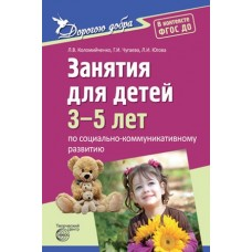 Дорогою добра. Занятия для детей 3-5 лет по социально-коммуникативному развитию