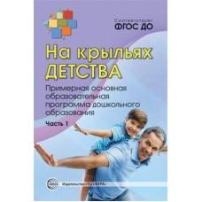 На крыльях детства. Примерная основная образовательная программа дошкольного образования. Часть 1. ФГОС ДО