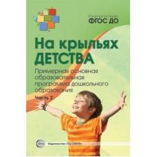 На крыльях детства. Примерная основная образовательная программа дошкольного образования. Часть 2. ФГОС ДО