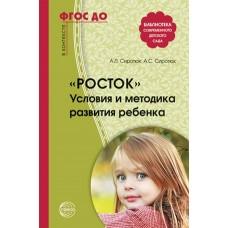 Условия и методика развития ребенка. ФГОС ДО