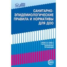 Санитарно-эпидемиологические правила и нормативы для ДОО (СанПиН 2.4.1.3049-13, СанПиН 2.4.1.3147-13)