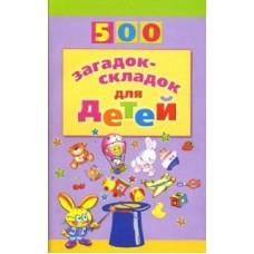 500 загадок-складок для детей.