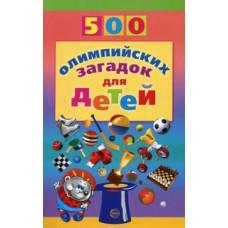 500 олимпийских загадок для детей