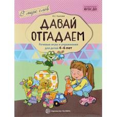 В мире слов. Давай отгадаем. Речевые игры и упражнения для детей 4—6 лет. ФГОС ДО