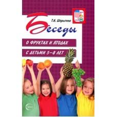 Беседы о фруктах и ягодах с детьми 5—8 лет