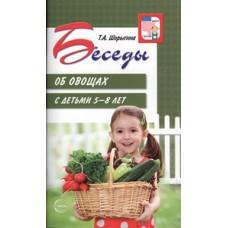Беседы об овощах с детьми 5—8 лет