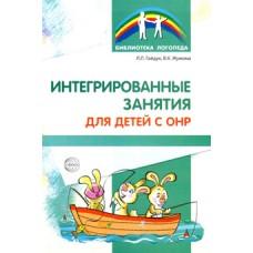 Интегрированные занятия для детей с ОНР