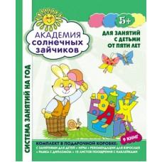 Академия солнечных зайчиков. 5-6 лет. В КОРОБКЕ. Система развития ребенка