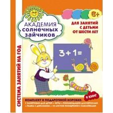 Академия солнечных зайчиков. 6-7 лет. В КОРОБКЕ. Система развития ребенка
