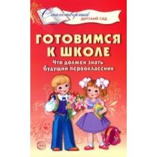 Готовимся к школе. Что должен знать будущий первоклассник. Стихотворения для детей 4—7 лет