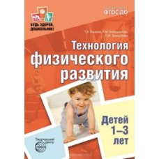 Технология физического развития детей 1-3 лет. ФГОС ДО