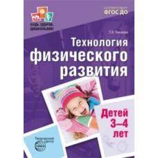 Технология физического развития детей 3-4 лет. ФГОС ДО