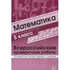 ВПР. Математика. Всероссийские проверочные работы. 5 класс. 30 вариантов типовых заданий с ответами