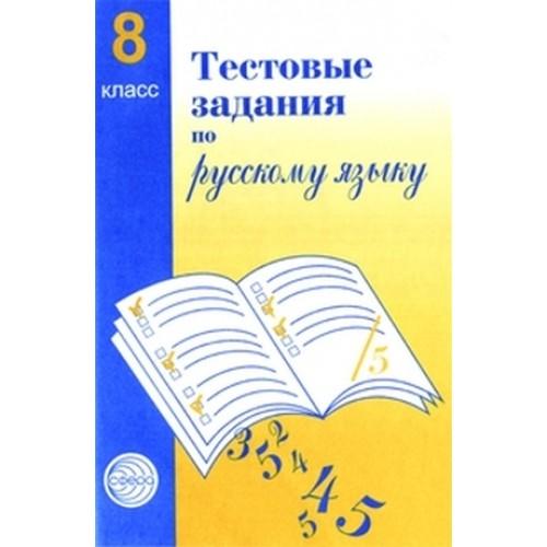 Малюшкин тестовые гдз задания 5 по класс русскому