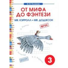 От мифа до фэнтези. mr. Kэрролл = mr. Доджсон.Творческие задания к математико-литературному курсу. 3 класс. ФГОС