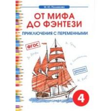От мифа до фэнтези. Приключения с переменными. Творческие задания к математико-литературному курсу. 4 класс. ФГОС