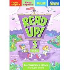 Английский язык. 3 класс. Книга для чтения. Read up