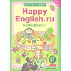 Английский язык. 3 класс. Happy Еnglish. Рабочая тетрадь. Комплект в 2-х частях. Часть 1. ФГОС