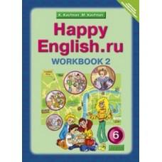 Английский язык. 6 класс. Happy Еnglish. Рабочая тетрадь. Комплект в 2-х частях. Часть 2. ФГОС