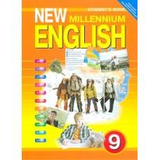 Английский нового тысячелетия. 9 класс. Учебник. ФГОС