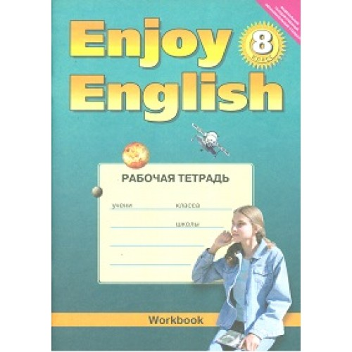 Английский язык биболетова. Английский язык биболетова по классам.