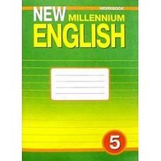 Английский нового тысячелетия. 5 класс. Рабочая тетрадь. ФГОС