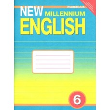 Английский нового тысячелетия. 6 класс. Рабочая тетрадь. ФГОС