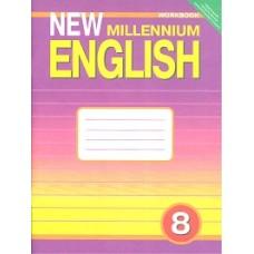 Английский нового тысячелетия. 8 класс. Рабочая тетрадь. ФГОС