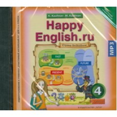 Английский язык. 4 класс. Аудиокурс. CD MP3. Happy English. ru. ФГОС