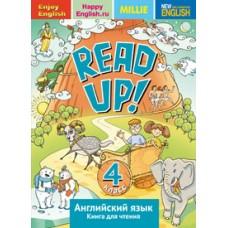 Английский язык. 4 класс. Книга для чтения. Read up