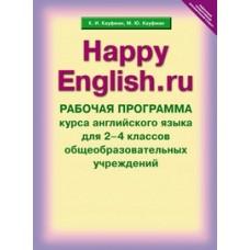 Английский язык. 2-4 класс. Happy Еnglish. Рабочая программа. ФГОС