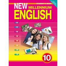 Английский нового тысячелетия. 10 класс. Учебник. ФГОС