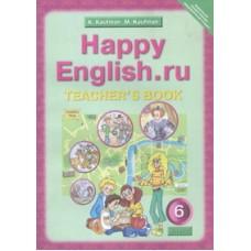 Английский язык. 6 класс. Happy Еnglish. Книга для учителя. ФГОС