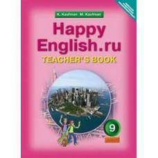 Английский язык. 9 класс. Happy Еnglish. Книга для учителя. ФГОС
