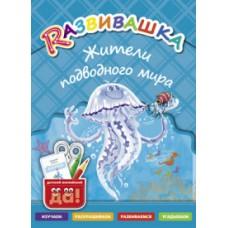 Развивашка. Жители подводного мира. Пособие для детей 3-6 лет