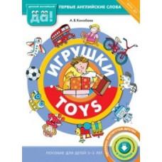 Английский язык. Игрушки. Toys. Пособие для детей 3-5 лет