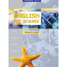 Английский язык. English for Science. Учебное пособие. 10-11 класс